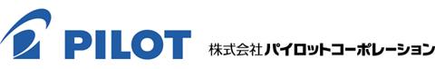 株式会社パイロットコーポレーション 西部支社   会員企業   大阪文具 ...