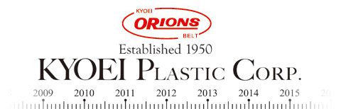 共栄プラスチック株式会社 | 会員企業 | 大阪文具工業連盟